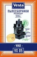 Бумажные пылесборники Vesta Filter VX 05 для пылесосов VAX