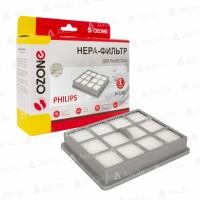 Фильтр HEPA Ozone H-106 для пылесосов PHILIPS