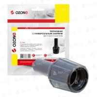 Переходник - адаптер Ozone UN-82 для подключения насадки 32 мм к трубе диаметром от 25 до 38 мм