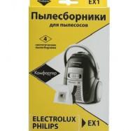 Cинтетические пылесборники Komforter EX1 Тип S-bag