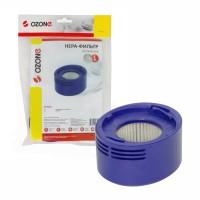 Фильтр HEPA Ozone H-76 для пылесосов Dyson V8 SV10 V7 SV11 тип 967478-01