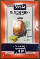 Бумажные пылесборники Vesta Filter SM 04